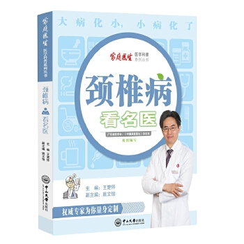 颈椎病看名医