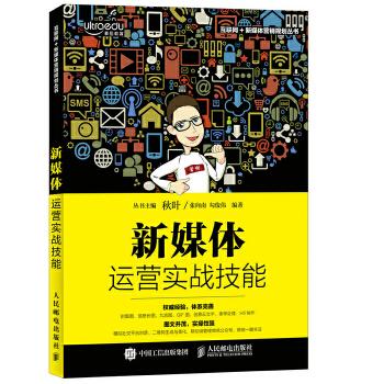 新媒体运营实战技能(pdf+txt+epub+azw3+mobi电子书在线阅读下载)