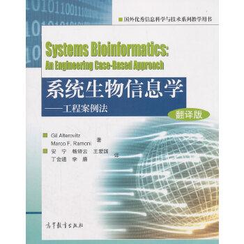 系统生物信息学--工程案例法(翻译版)