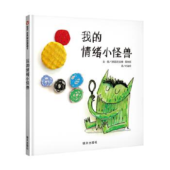 信谊世界精选图画书-我的情绪小怪兽 让孩子轻松学会情绪管理