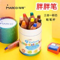 MARCO马可胖胖彩儿童美术绘画幼儿园腊笔彩色铅笔蜡笔固体颜料多功能彩笔套装1800-9