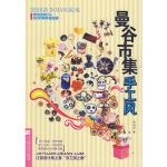 封面有磨痕HSY-曼谷市集手工风 黄姝妍 9787538157413 辽宁科学技术出版社