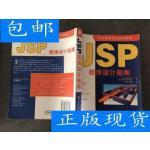 [二手旧书8成新]JSP程序设计指南 /Gary Bollinger 著 清华大学?