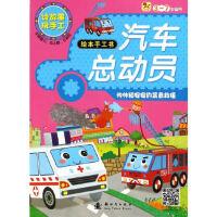 小木马童书 帅帅和安安的紧急救援,格林图书,新时代出版社,9787504222398