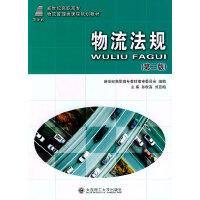 (高职高专)物流法规(第二版)(物流管理类课程规划教材)