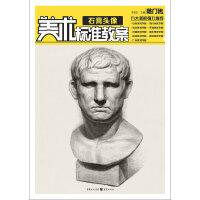 美术标准教案――石膏头像
