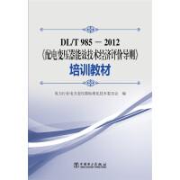 DL/T985-2012《配电变压器能效技术经济评价导则》培训教材