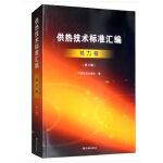 供热技术标准汇编  热力卷 (第3版)