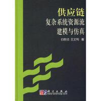 【二手书8成新】供应链复杂系统资源流建模与仿真 白世贞,王文利 科学出版社