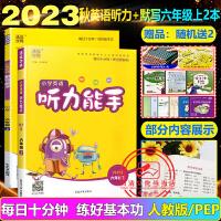 小学英语默写能手六年级上+听力能手六年级上册全2本人教版PEP版2021秋