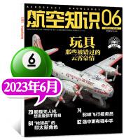 航空知识杂志2021年3月第3期总第599期 中国舰载机四代化猜想 双座版歼20或将开启全新空战模式 航空爱好者期刊