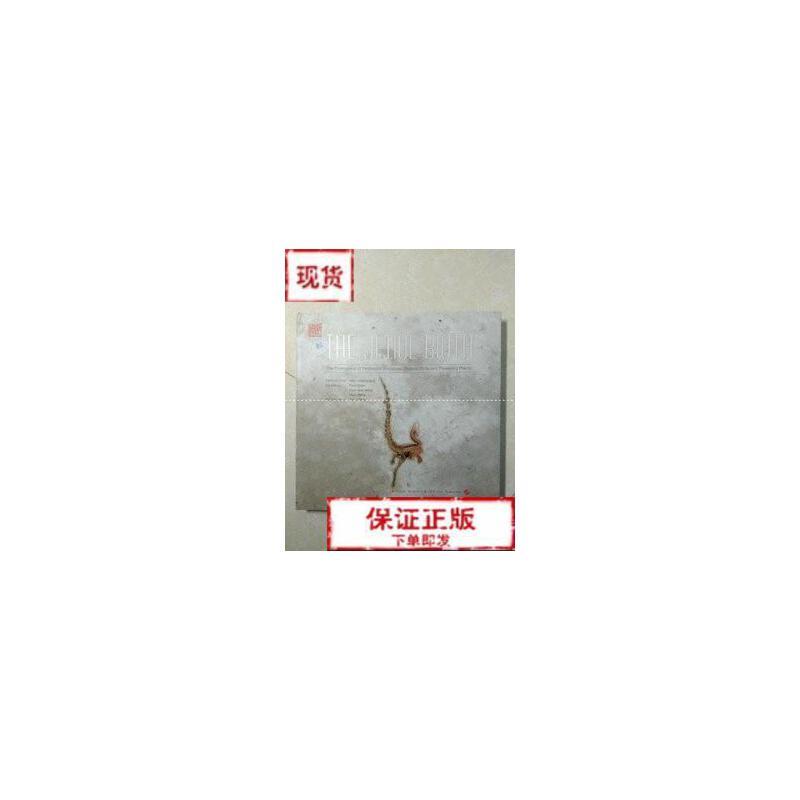 【旧书二手书9成新】热河生物群 张弥曼 上海科学技术出版社9787532373185