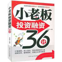 【老书收藏#】小老板投资融资36计 /邓增辉 北京工业大学出版社