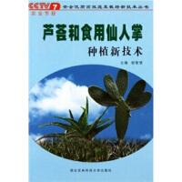 芦荟和食用仙人掌种植新技术,程智慧 著作,西北农林出版社,9787810921732