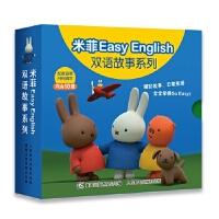 米菲Easy English双语故事系列(10册) (荷兰)迪克布鲁纳,童趣出版有限公司 人民邮电出版社