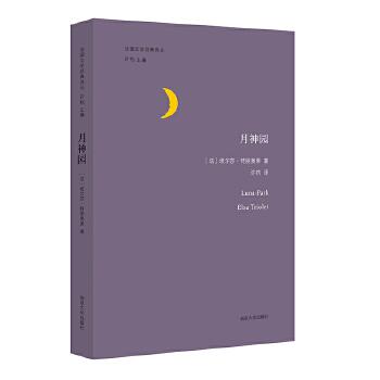 月神园(pdf+txt+epub+azw3+mobi电子书在线阅读下载)
