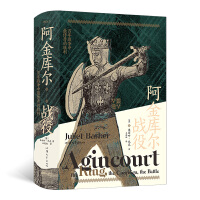 汗青堂丛书080・阿金库尔战役:百年战争中最传奇的胜利