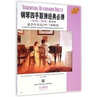 钢琴四手联弹经典必弹(中级-***第4册适合车尔尼299-740程度原版引进)