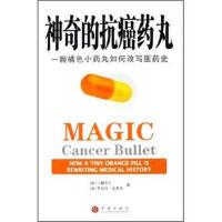 【二手书8成新】神奇的抗癌药丸:一颗橘色小药丸如何改写医药史 魏思乐 中信出版社