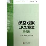 课堂观察LLCC模式课例集 吴江林,林荣凑,俞小平 9787567503328