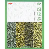 【正版二手书9成新左右】中国绿茶品茶馆 读图时代 中国轻工业出版社