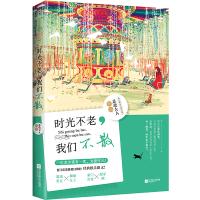 时光不老,我们不散 总攻大人 江苏文艺出版社 9787539986425 新华书店 正版保障