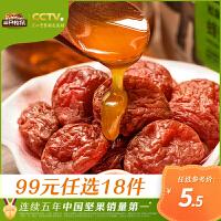 【�M�p】【三只松鼠_蜂蜜半�梅116g】零食果干蜜�T果脯果干�梅零食