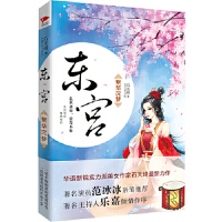 东宫 繁华沉梦 石天琦 北京联合出版公司 9787550241268