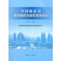 中国地震局深圳地震台地震观测报告(1980~2009)