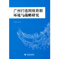 广州打造网络商都:环境与战略研究