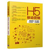 H5移动营销:活动策划+设计制作+运营推广+应用案例