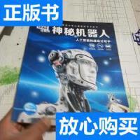 [二手旧书9新]神秘机器人-人工智能和超级好帮手-珍藏版 /海豚传?