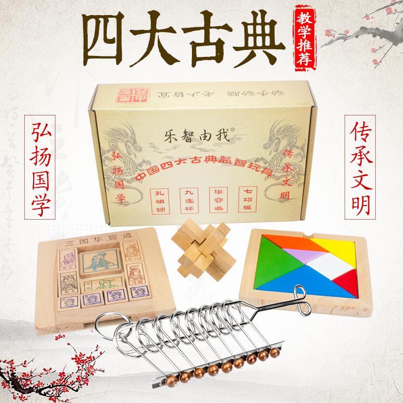 中国四大古典孔明锁华容道九连环七巧板益智力解环扣儿童玩具