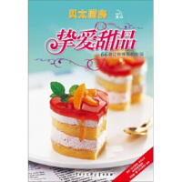 贝太厨房挚爱甜品:66道让你难忘的甜品,巴萨蒂娜,贝太厨房图书制作团队,中国大百科全书出版社,978750007751