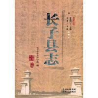 长子县志:清乾隆四十三年、光绪八年版点校本