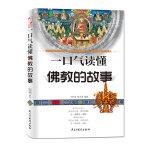一口气读懂佛教的故事(彩色插图本,读懂佛教之美,感悟佛法人生)