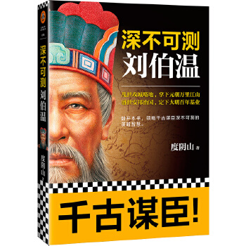 深不可测:刘伯温(pdf+txt+epub+azw3+mobi电子书在线阅读下载)
