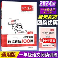 2020版一本小学语文阅读理解训练100篇 一年级阅读理解人教版 语文阶梯阅读理解训练题一年级上下册小学1年级课外阅读