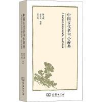 中国古代名句小辞典 商务印书馆