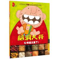 脑洞大开(第2辑):味道太重了!,(法)莱维,(法)帕龙多,刘畅,李焰明,中信出版社,9787508650210