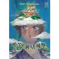 哈尔的移动城堡 [英国] 戴安娜韦恩琼斯 上海文艺出版社 9787532155279