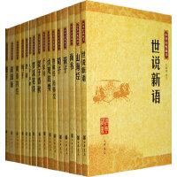 中华经典藏书(全套,共50种)