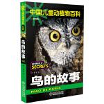 中国儿童动植物百科(彩图版) 鸟的故事