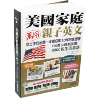 现货 美国家庭万用亲子英文 港台原版 含mp3光盘 英语会话学习书籍 少儿英文读物教程教材 洪贤珠 家庭少年儿童早教英