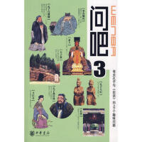【二手书8成新】问吧3 王钧林 中华书局