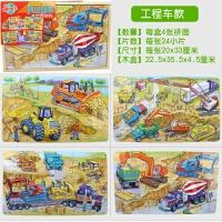 男孩汽车拼图 交通消防车儿童开发智力玩具3-6岁木质早教玩具