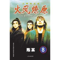 火凤燎原8 The Ravages of Time 三国群英传,陈某,人民文学出版社,9787020094165