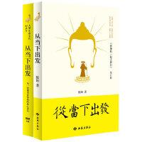 【正版二手书9成新左右】从当下出发(附赠4张 陈阳 西苑出版社
