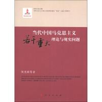 【正版二手书9成新左右】当代中国马克思主义若干重大理论与现实问题 陶德麟 等 人民出版社