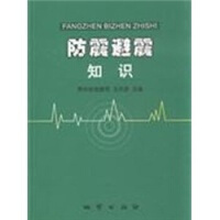 【正版二手书9成新左右】防震避震知识 王尚彦 地质出版社